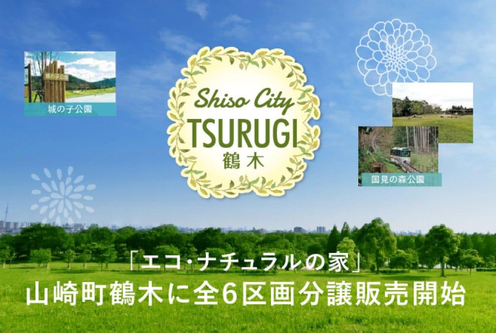 「エコ・ナチュラルの家」 山崎町鶴木に全6区画分譲販売開始
