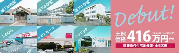 Debut 土地価格416万円~