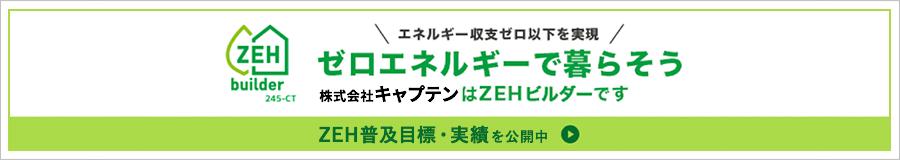 エネルギー収支ゼロ以下を実現 ゼロエネルギーで暮らそうはZEHビルダーです ZEH普及目標・実績を公開中