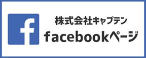 株式会社キャプテン Facebookページ